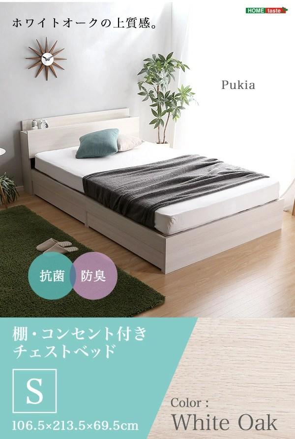 棚コンセント付チェストベッド(フレームのみ)【Pukia】プキア