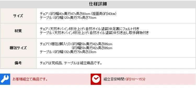 カントリーダイニング5点セット【Almee-アルム-】