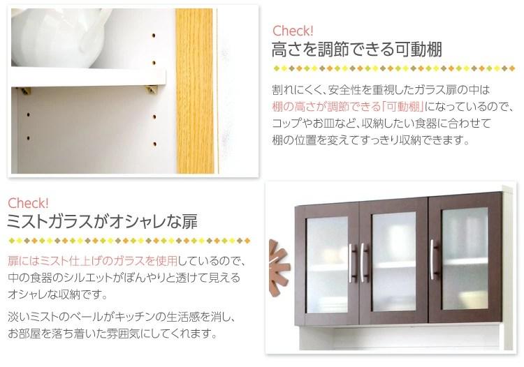 ツートン食器棚【パスタキッチンボード】
