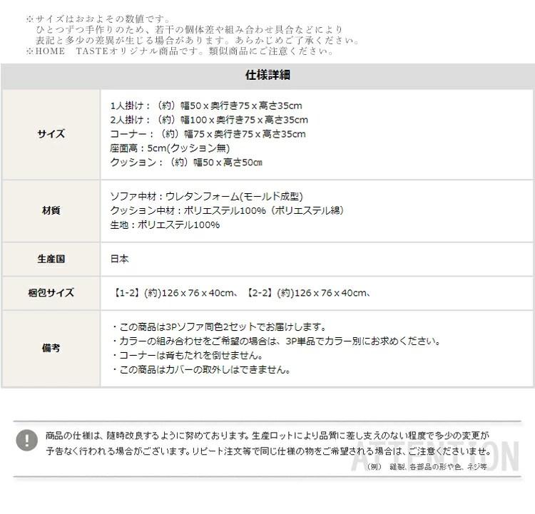 3人掛けフロアコーナーソファ(2セット)【Lycoris】リコリス