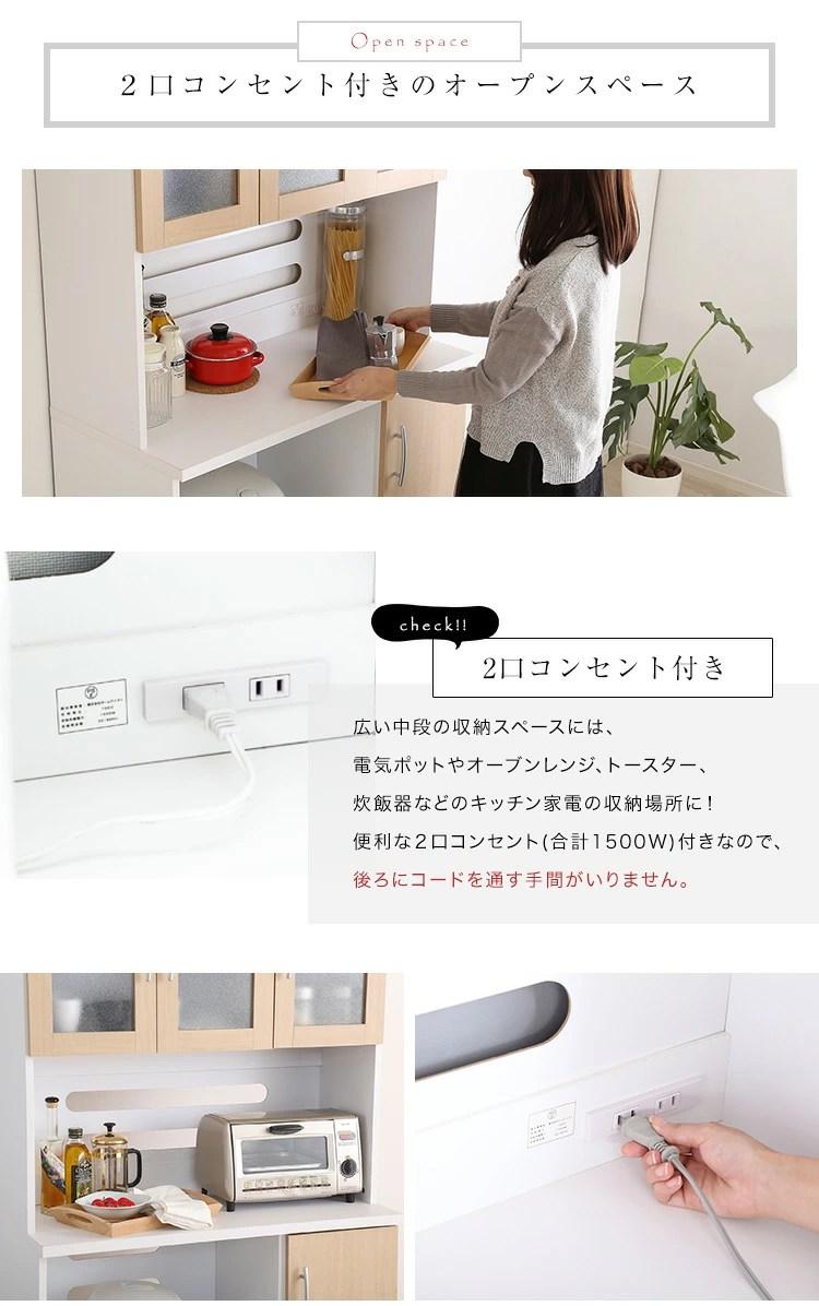 大容量食器棚【Nasuta】ナスタ