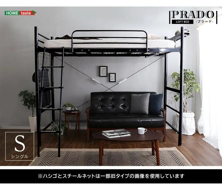 棚コンセント付きロフトベッド『PRADO プラード』