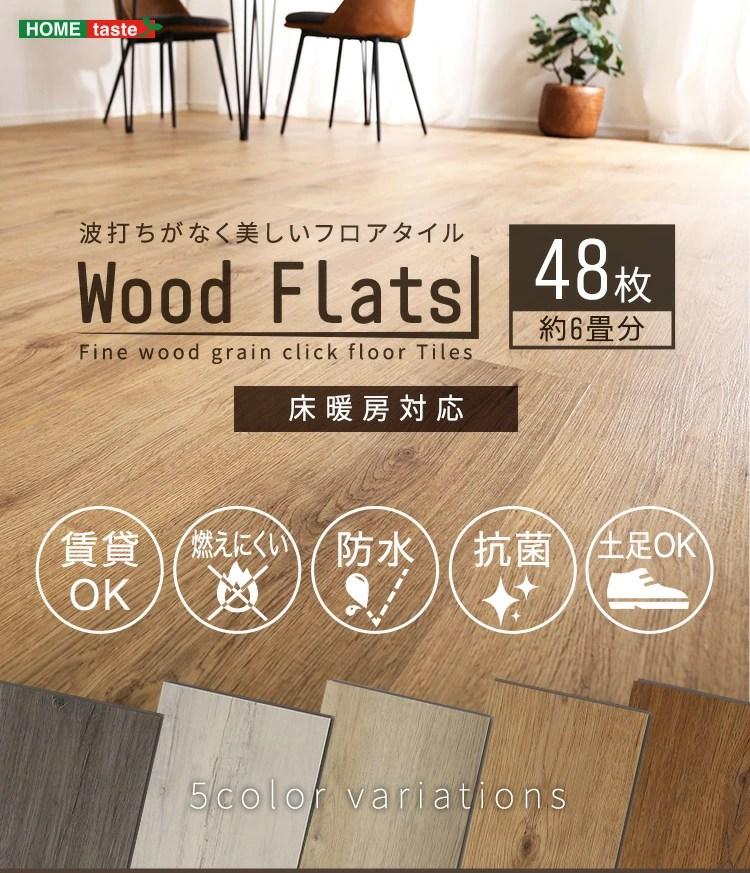 はめこみ式フロアタイル48枚セット【Wood Flats-ウッドフラッツ-】
