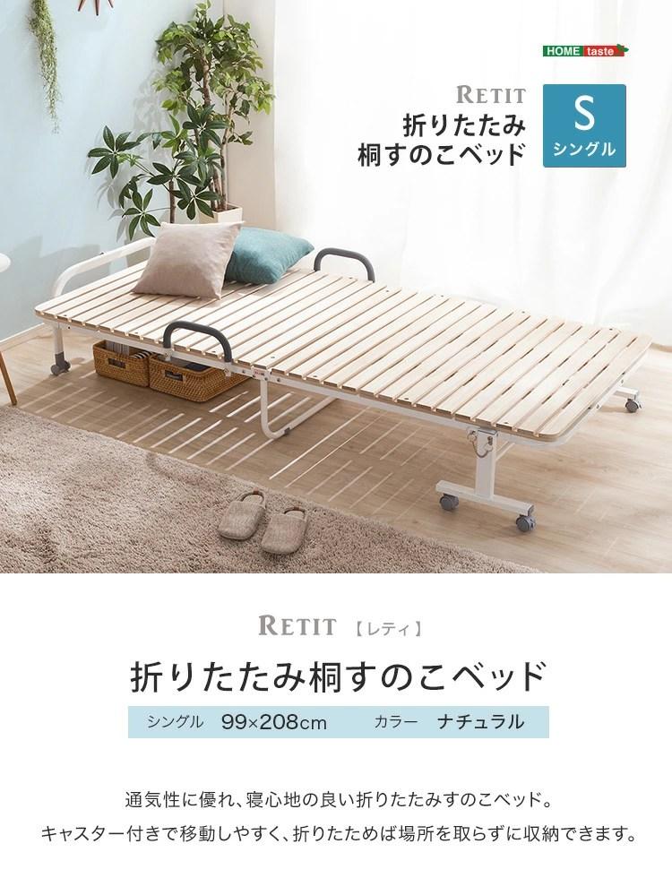 折りたたみ桐すのこベッド【RETIT-レティ-】