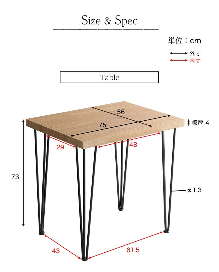 ヴィンテージダイニング3点セット【Umbure-ウンビュレ-】
