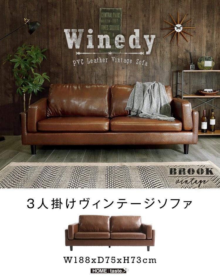 3人掛けヴィンテージソファ【Winedy】ワインディ