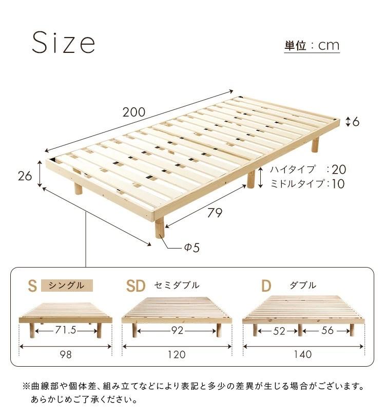 北欧インテリア天然木すのこベッド【Hygge】ヒュッゲ