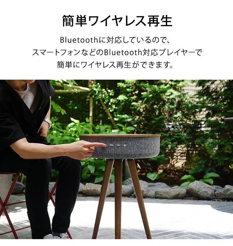 Bluetooth対応スピーカー搭載サイドテーブル【Blottir】ブルーティア