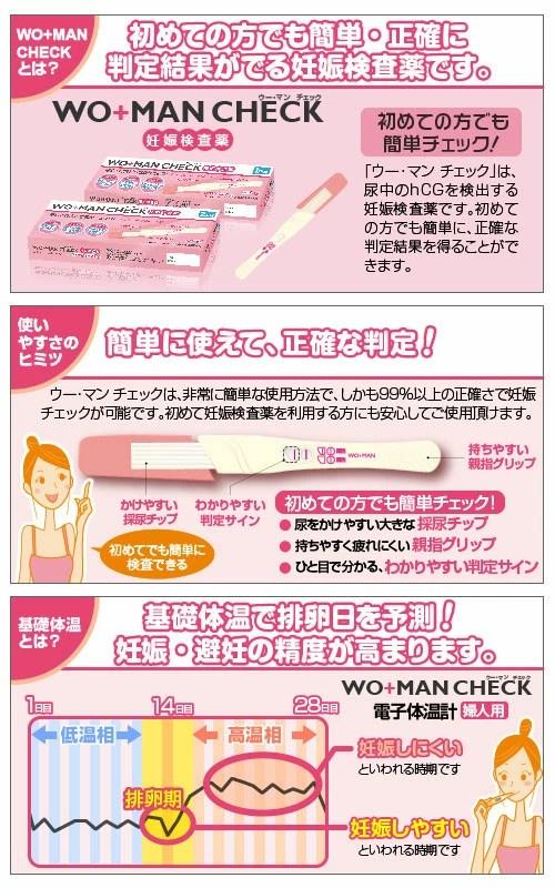 【楽天市場】【第2類醫薬品】妊娠検査薬 ウー・マン チェック 2 ...