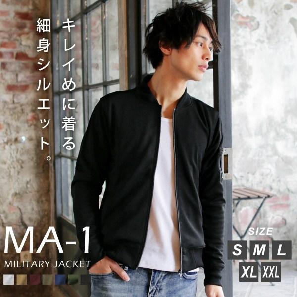 MA-1メンズジャケット