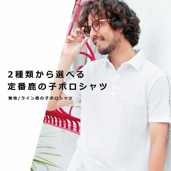 無地とデザイン入りのメンズポロシャツ
