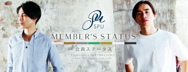 SPU スプ 会員ステータス