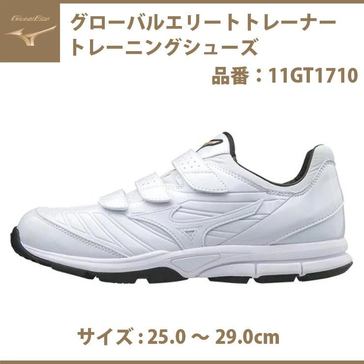 ミズノ グラブ 野球 トレーニングシューズ グローバルエリート トレーナー ホワイト×ホワイト 靴 25.0~29.0cm ...