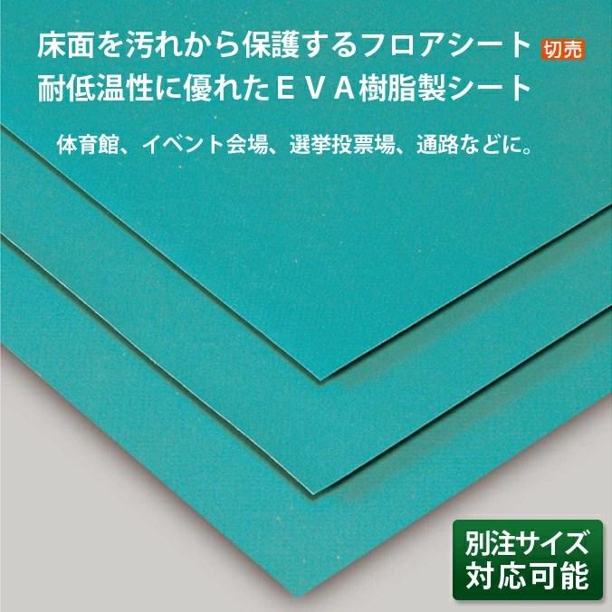【楽天市場】【保護フロアシート】(切り売り)EVA樹脂製 ターポリンAPE【(厚さ0.42mm)約137cm×10m】(別注サイズ ...