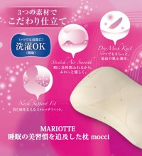 uruza | Rakuten Global Market: Pillow mocci pursued ...