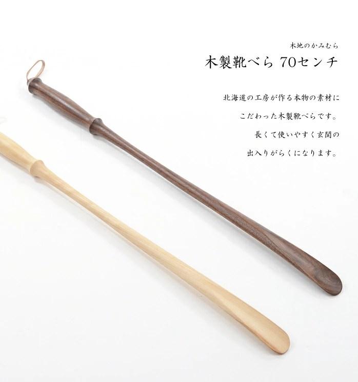 wood-l: 鞋拔木長旭川工藝潔具黑木是便於使用長鞋拔   日本樂天市場