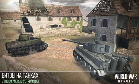 World War Heroes (Unreleased)
