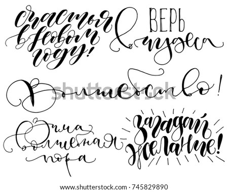 Royalty-free Hand Drawn Words Collection. Vector