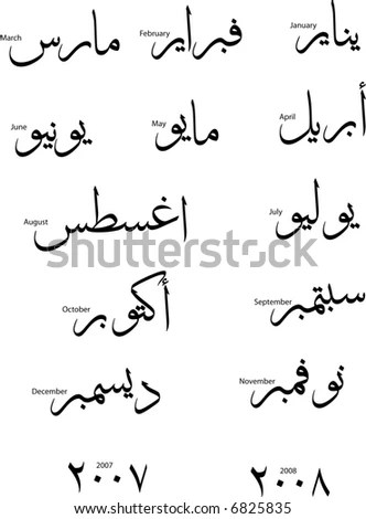 Months in Arabic language and new year illustrated for
