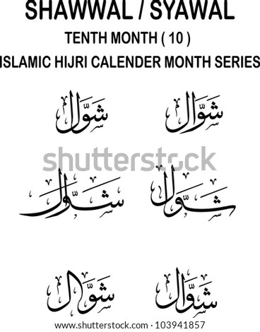 Six Arabic Calligraphy Vector Variations Of Shawwal