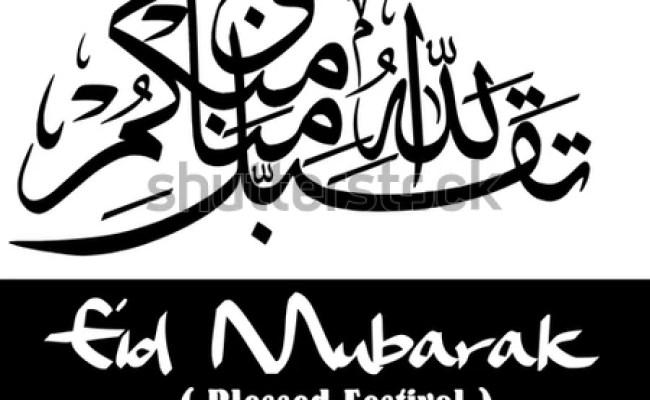 Arabic Calligraphy Vectors Of An Eid Greeting Taqabbal