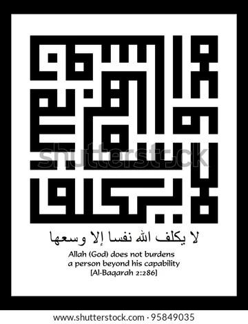 Royalty-free A kufi square (kufic murabba') Arabic