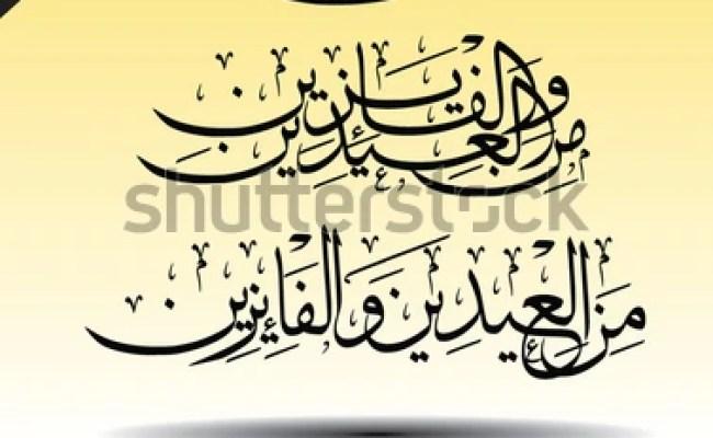 Three 3 Calligraphy Vector Of An Islamic Phrase