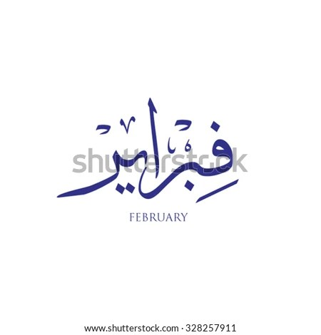 February In Arabic Calligraphy Style It Is A Vector Type