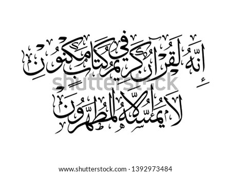 Six composition variations of Arabic… Stock Photo 93073360