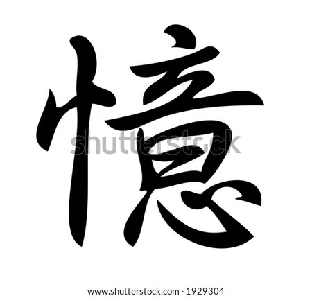 Kanji character for Love (affection). … Stock Photo