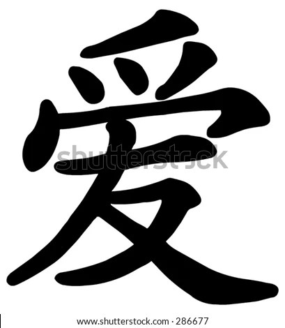 Download Chinese Sign For Love Stock Vector Illustration 286677 ...