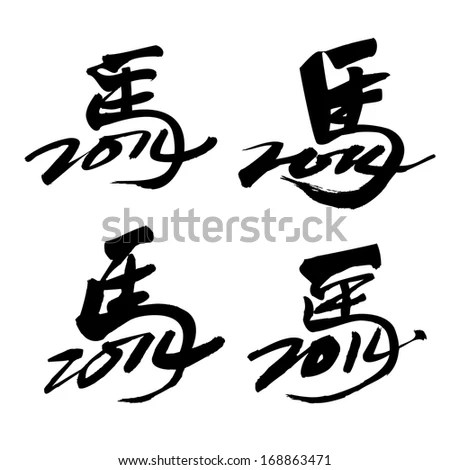 2014 Is Year Of The Horse. Vector Horse Calligraphy