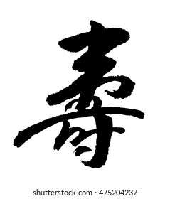 Chinese Character Images, Stock Photos & Vectors