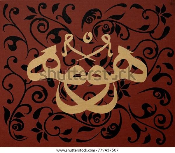 handwritten islamic arabic artwork