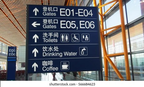 Airport Signs in Spanish Stock Photos, Images & Photography | Shutterstock