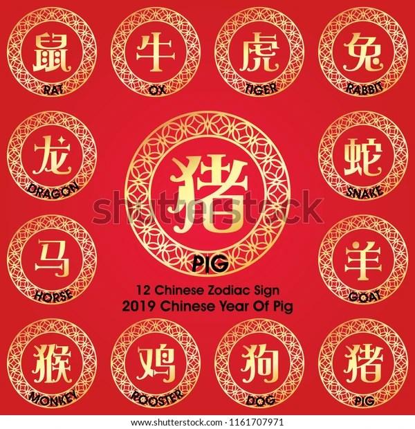 12 chinese zodiac symbols