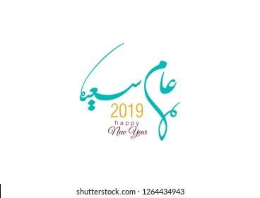Arabic Calendar 2019 Images, Stock Photos & Vectors