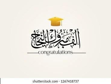 Arabic Calligraphy Images, Stock Photos & Vectors