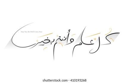 Similar Images, Stock Photos & Vectors of Arabic