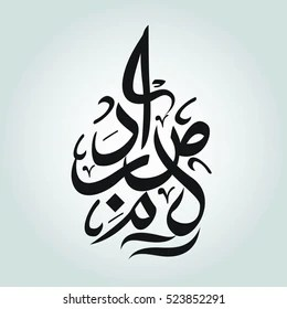 arabic calligraphy images stock