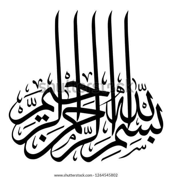 Bismillahirrahmanirrahim Basmala Vector Translation Arabic