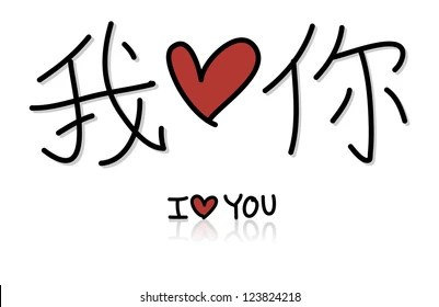 Chinese Symbol For Love Images, Stock Photos & Vectors