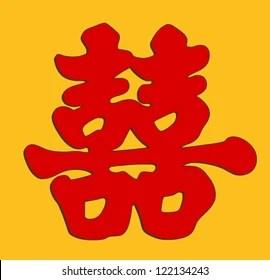 Download Imágenes, fotos de stock y vectores sobre chinese symbol ...