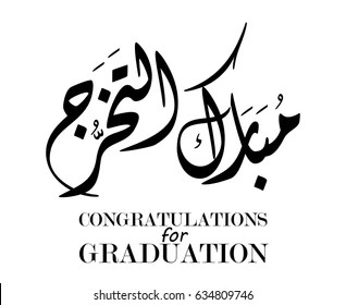 congratulations graduate Images, Stock Photos & Vectors