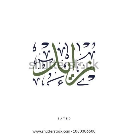 Creative Arabic Calligraphy Meaning Arabic Name Stock
