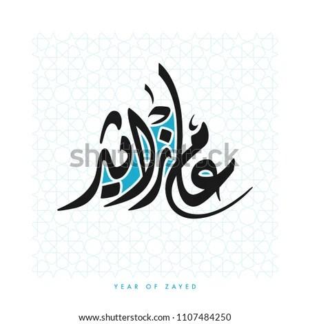 Creative Arabic Calligraphy Meaning Year Zayed เวกเตอร์