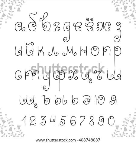 Cyrillic Alphabet Decorative Lowercase Fonts Handwritten