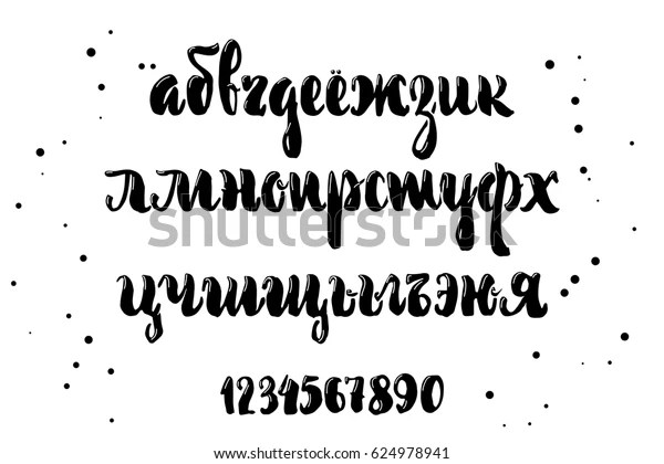 Cyrillic Alphabet Set Lower Case Letters Stock Vector