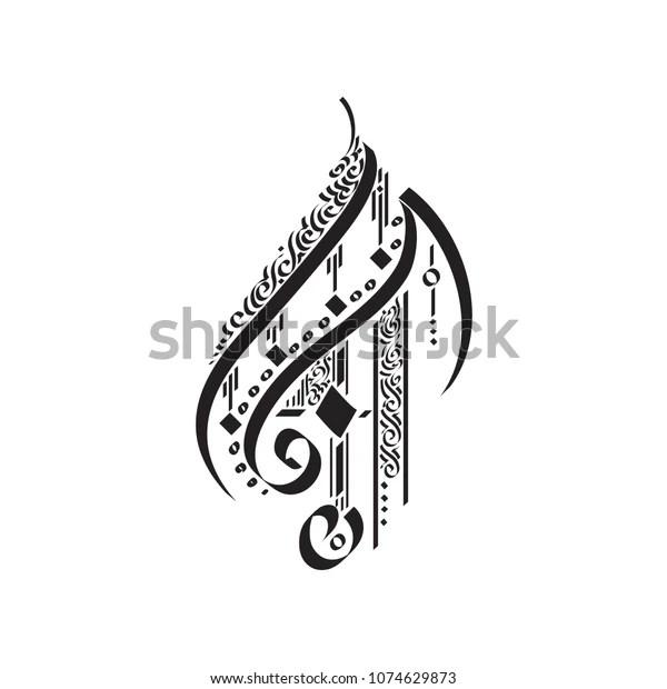 Fire Element a Decorative Symbol Taken Stock Vector