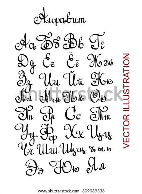 Hand Cursive Writing Cyrillic Alphabet Letters Stock
